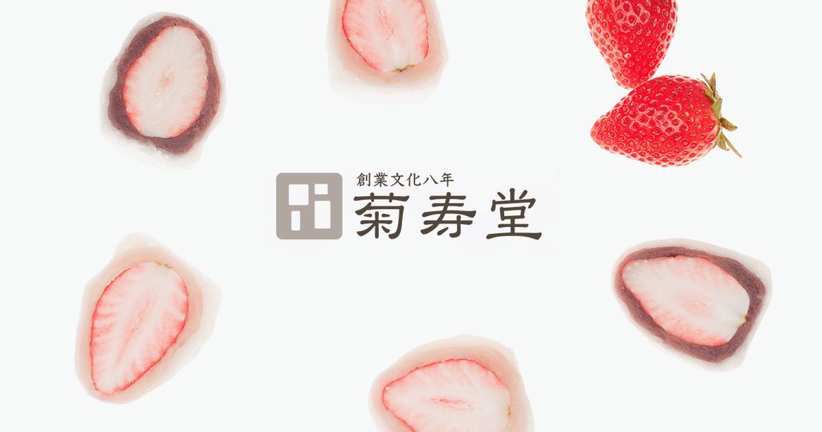 創業文化8年お客様に愛され続けて200年、埼玉県深谷市の老舗和菓子店。手づくりの美味しさをおとどけします。
